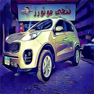 أشهر معارض السيارات المستعمله في مصر 6 20/4/2020 - 5:11 م