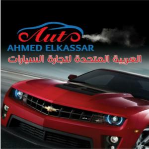 أشهر معارض السيارات المستعمله في مصر 30 20/4/2020 - 5:11 م