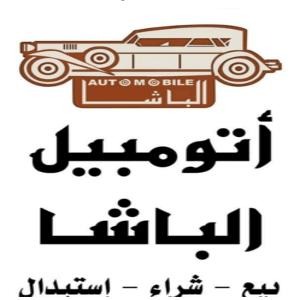 أشهر معارض السيارات المستعمله في مصر 19 20/4/2020 - 5:11 م