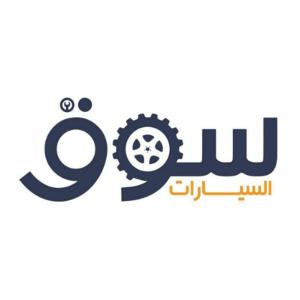 أشهر معارض السيارات المستعمله في مصر 1 20/4/2020 - 5:11 م