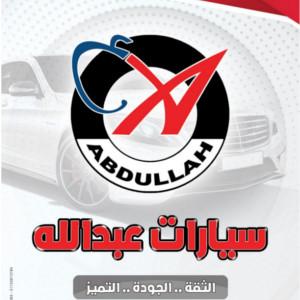 أشهر معارض السيارات المستعمله في مصر 8 20/4/2020 - 5:11 م